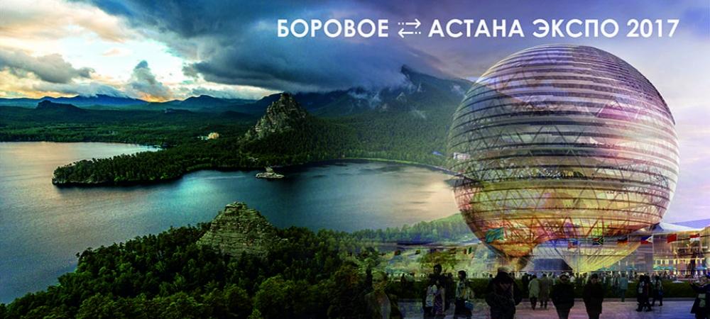 ЭКСПО+Боровое