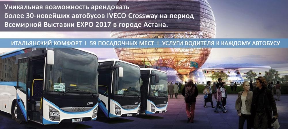 Аренда автобусов. ЭКСПО-2017
