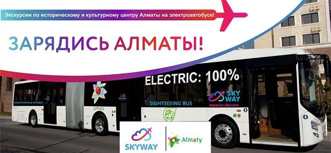 Электробус Алматы